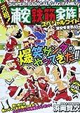 元祖!浦安鉄筋家族 / 浜岡 賢次 のシリーズ情報を見る