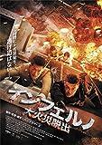 インフェルノ 大火災脱出 [DVD]