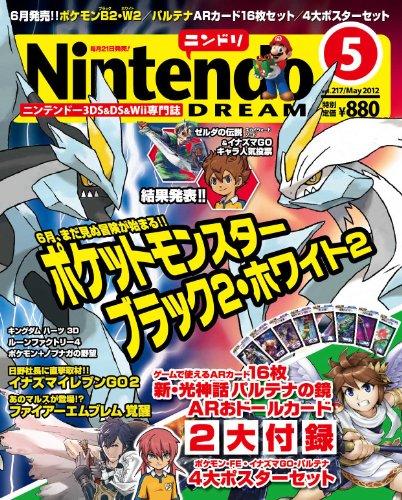 Nintendo DREAM (ニンテンドードリーム) 2012年 05月号 [雑誌]