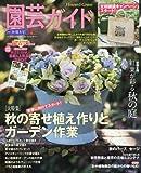 園芸ガイド 2016年 10 月秋・特大号