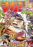 マガジン SPECIAL (スペシャル) 2011年 6/5号 [雑誌]