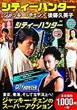 シティーハンター ジャッキー・チェン 後藤久美子 FCP-011 [DVD]