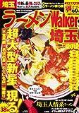 ラーメンウォーカームック ラーメンウォーカー埼玉2012 61803‐68 (ウォーカームック 266)
