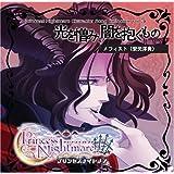 プリンセスナイトメア キャラクターマキシ 「光を憎み、闇を抱くもの」 メフィスト(安元洋貴)
