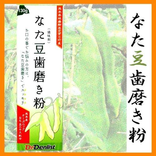 なた豆歯磨き粉 国産 130g 熊本県球磨郡あさぎり町産