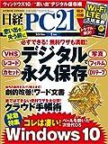 日経PC 21 (ピーシーニジュウイチ) 2015年 01月号 [雑誌]