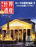 最新版 週刊世界遺産 2010年 12/30号 [雑誌]
