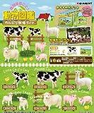 地球まるごと動物図鑑3(牧場) Box(食玩)