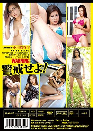 小川麻衣子  WARNING [DVD]