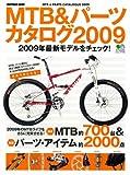 MTB&パーツカタログ2009