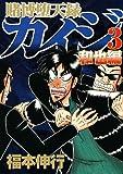 賭博堕天録カイジ 和也編(3) (ヤングマガジンコミックス)