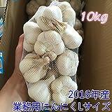 2016年新物 青森県産 にんにく 業務用 10kg ホワイト六片 Lサイズ中心
