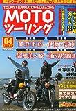 MOTOツーリング 2011年 08月号 [雑誌]