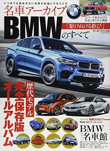 名車アーカイブ BMWのすべて (モーターファン別冊)