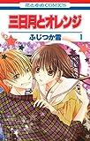 三日月とオレンジ 1 (花とゆめコミックス)