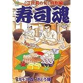 寿司魂 1―江戸前の旬特別編 (ニチブンコミックス)