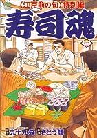 寿司魂 1巻 (ニチブンコミックス)