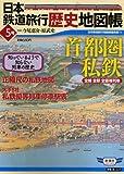 日本鉄道旅行歴史地図帳 5号―全線全駅全優等列車 (新潮「旅」ムック)