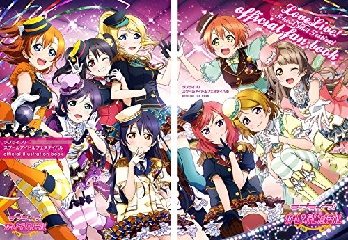 【Amazon.co.jp限定】 ラブライブ! スクールアイドルフェスティバル official illustration & fan book 2冊セット 豪華イラストカード付き