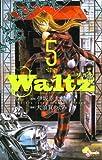 Waltz(5) (ゲッサン少年サンデーコミックス)
