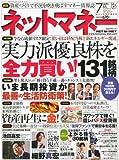 ネットマネー 2011年 07月号 [雑誌]