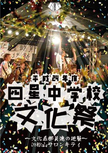 平成24年度 四星中学校文化祭~文化系部員達の逆襲~in松山サロンキティ [DVD]