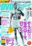 DVD&ブルーレイでーた 2012年 5月号 [雑誌]