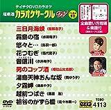 テイチクDVDカラオケ 超厳選 カラオケサークル W ベスト10(131)[DVD]