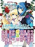 世界めいわく劇場スペシャル+シンデレラ