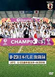 【早期購入特典あり】公益財団法人 日本サッカー協会オフィシャルDVD U-23 日本代表激闘録 AFC U-23選手権カタール2016(リオデジャネイロオリンピック2016・アジア最終予選)(オリジナルシリコンバンド(2本セット)付)