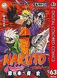 NARUTO―ナルト― カラー版 63 (ジャンプコミックスDIGITAL)