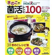 きのこで菌活レシピ100 (NEKO MOOK)
