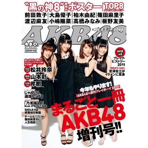 AKB48×週刊プレイボーイ2011