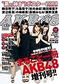 AKB48の渡辺麻友が男装喫茶に体験入店、凛々しい男装を披露