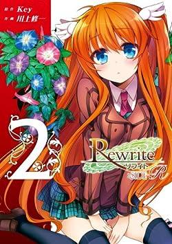 Rewrite:SIDE-R 2 (電撃コミックス)