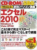速効!パソコン講座 エクセル2010 Windows 7・Vista・XP対応