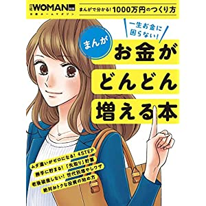 日経 WOMAN 別冊 表紙画像
