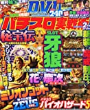 パチスロ実戦術DVD 2013年 02月号 [雑誌]