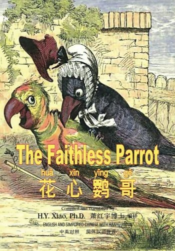 The Faithless Parrot (Simplified Chinese): 05 Hanyu Pinyin Paperback B&W (Kiddie Picture Books) (Volume 15) (Chinese Edition) PDF