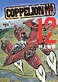 COPPELION(12) (ヤングマガジンコミックス)