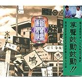 新宝島康楽隊1 多情兄(台湾盤)