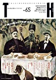 食と酒のパラダイス! (トーキングヘッズ叢書 No.65)