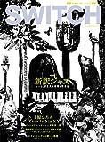 SWITCH Vol.29 No.8(2011年8月号) 特集:新訳ジャズ