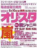 オリ☆スタ 2012年 8/27号 [雑誌]