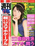 週刊アスキー増刊号 2012年 5/1号 [雑誌]