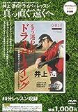 ゴルフ上達DVD 井上透 世界標準ドライバー (<DVD>)