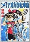 アオバ自転車店 1巻 (1) (ヤングキングコミックス)
