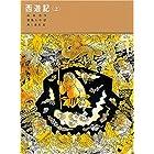 西遊記(上) (福音館古典童話シリーズ (15))