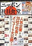 ニッポンの社員食堂 (Gakken Mook)