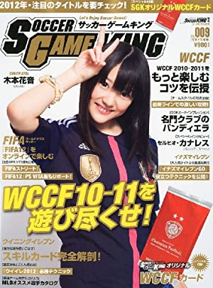 サッカーゲームキング vol.9 2012年 2/10号 [雑誌]